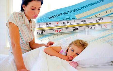 Оплатят ли больничный по уходу за ребенком?