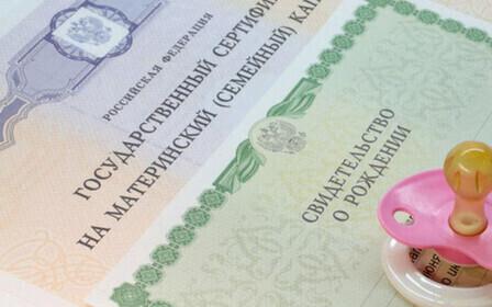 Закон о материнском капитале в 2019 году