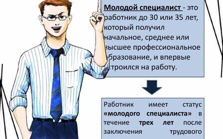 "Программа ""Жилье молодым специалистам"""