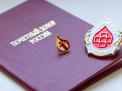 Как получить звание почетный донор России в 2019 году