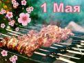 Отдых на майские праздники в 2019 году