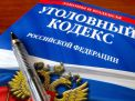 322 УК РФ. Незаконное пересечение российской границы.