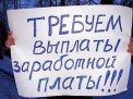 не платят зарплату в Ульяновске