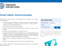 Поиск фирмы по ИНН. Как получить информацию об организации?
