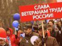 Получение ветерана труда в Москве в 2019 году
