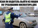Обязан ли автомобилист выходить из своей машины и садиться в машину ГИБДД по новому Правилу No644?