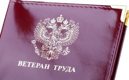 Как получить звание ветеран труда в г дмитров московской