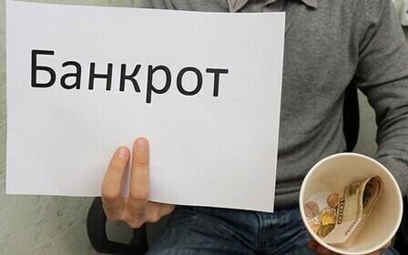 Как объявить банкротом ип