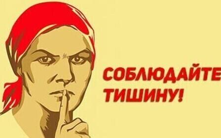 Закон о тишине в Новосибирске 2018 года