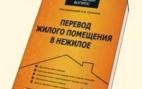 Процедура перевода жилого помещения в статус нежилого