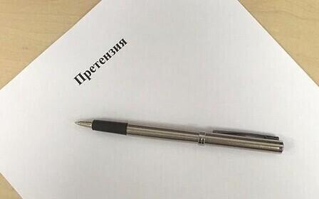 письмо претензия на оказание услуг образец