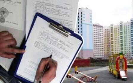Государственная жилищная инспекция в РФ: ее сфера деятельности