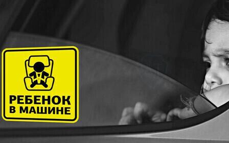 Новый знак «пассажиры-дети» в машине по ПДД – когда вступит в силу?