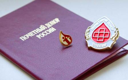 Как получить звание почетный донор России в 2018 году
