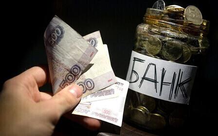 Различие вкладов и депозитов