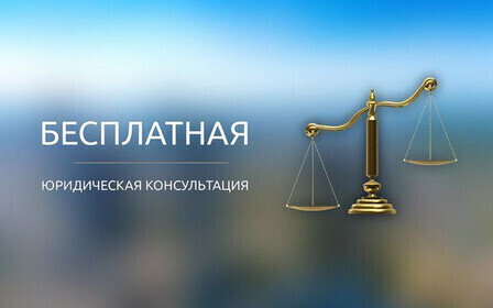 Бесплатные консультации юриста по интернету бесплатно. Чем может помочь бесплатное обращение