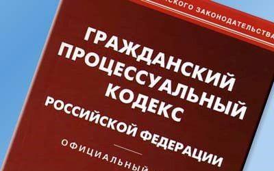 Последняя редакция гражданского кодекса РФ от 2017