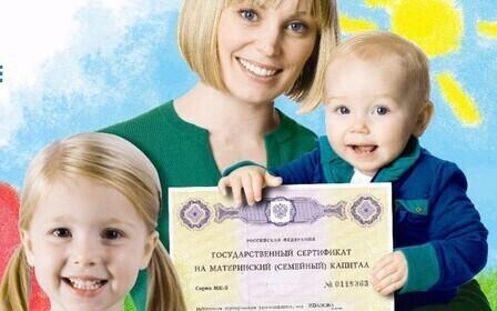 Основные моменты оформления материнского капитала