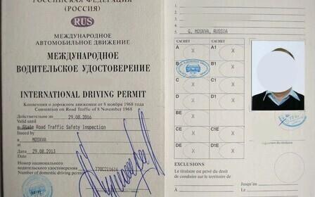 Получить международные права в Москве