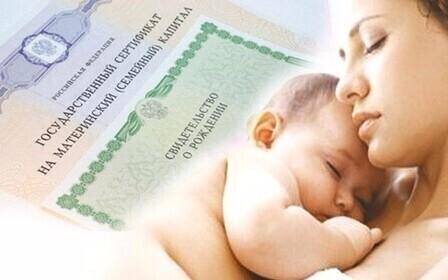 Продажа материнского капитала