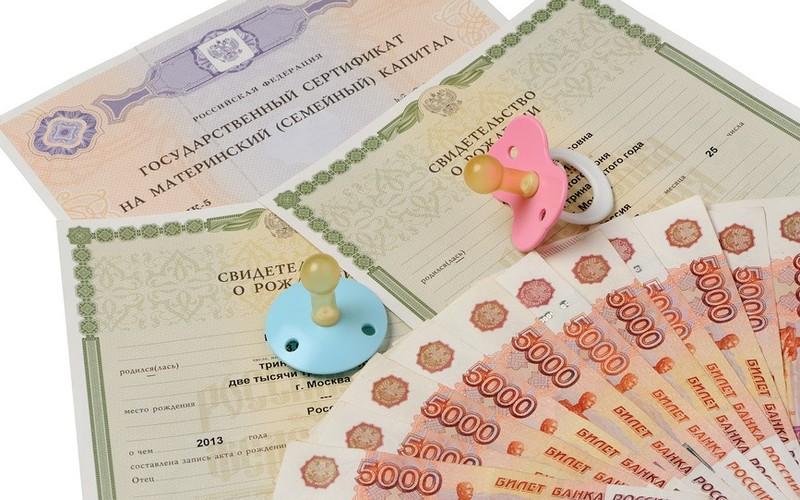 Единовременная выплата из материнского капитала его все
