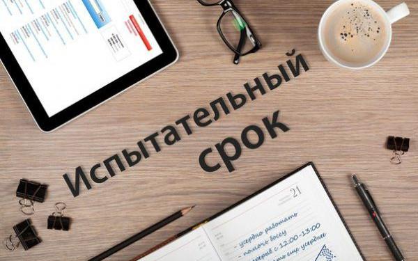 Статья 71 ТК РФ рассматривает основания и порядок расторжения договора между сотрудником и работодателем в период испытательного срока.