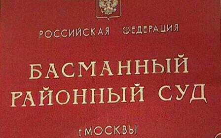 Басманный суд г.Москвы. Информация на официальном сайте