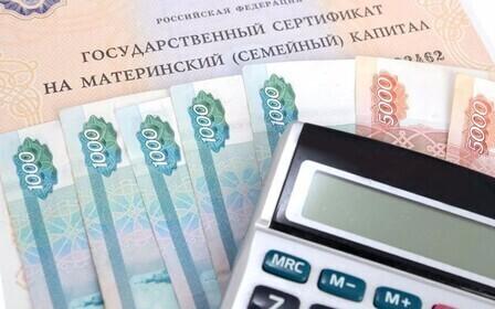 Cнятие денег с материнского капитала