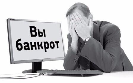 В каком случае физическое лицо признается банкротом?