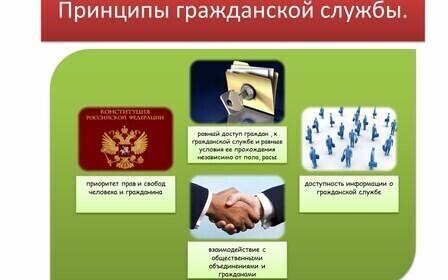 Что такое государственная гражданская служба. Характеристики службы. Цели и задачи