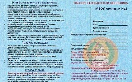 Паспорт безопасности