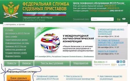 Судебные приставы по адресу должника москва ангарская 59
