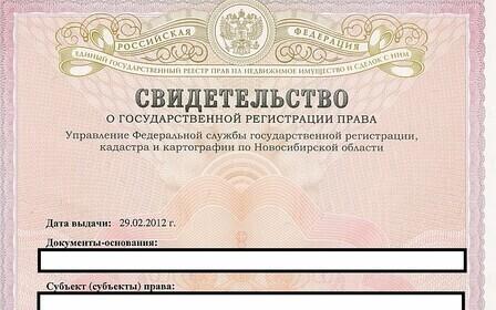 Cвидетельства о государственной регистрации права