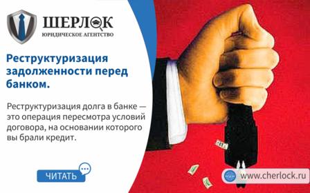 Реструктуризация задолженности перед банком