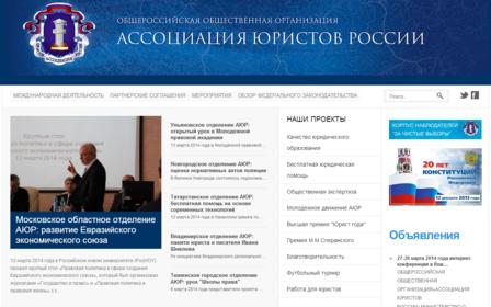 Ассоциация юристов России. Полномочия и основания деятельности.