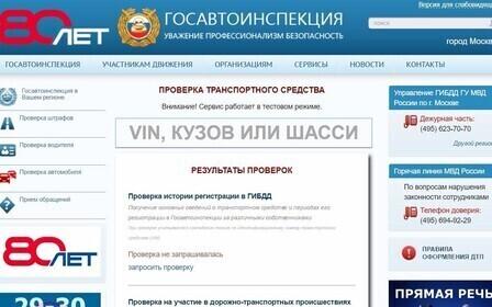 База ГИБДД по фамилии. Информация на базе ГИБДД.