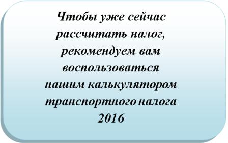 Калькулятор транспортного налога 2016