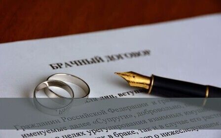 Что такое брачный договор. Как его правильно составить