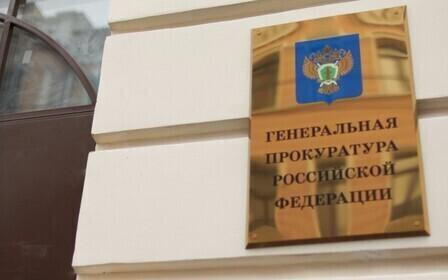 Сайт генеральной прокуратуры. Полномочия и функции генеральной прокуратуры РФ.