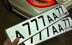 Купить гос номера на автомобиль. Законна ли такая покупка? Имеются ли какие-либо риски?
