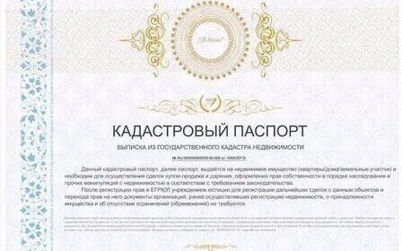 Кадастровый паспорт на дом – необходимый документ, представляющий собой выписку из Государственного реестра недвижимости. Для