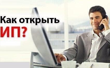 Какие документы нужны для открытия ИП