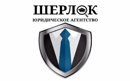 Юридическое агентство Шерлок. Штрафы до 100 тысяч рублей могут заплатить юридические лица за ночные звонки, СМС-сообщения.