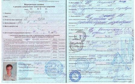 медсправка для водительских прав