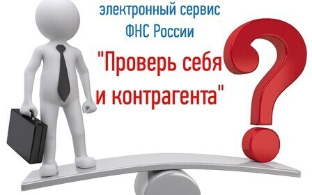 Налог ру проверить контрагента. Как узнать об организации или предпринимателе?