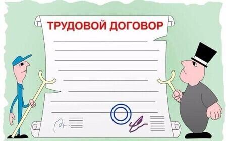 Образец трудового договора с работником