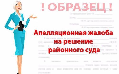Образец апелляционной жалобы на решение районного суда