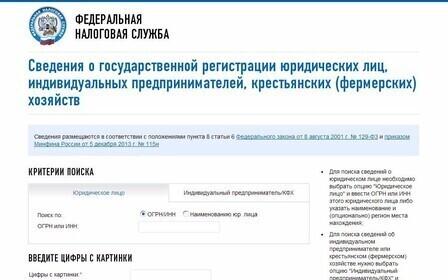 Проверить ООО по ИНН на сайте налоговой. Сведения о юридическом лице.