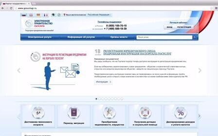 Регистрация на сайте госуслуг физического лица. Получение госуслуги через интернет.