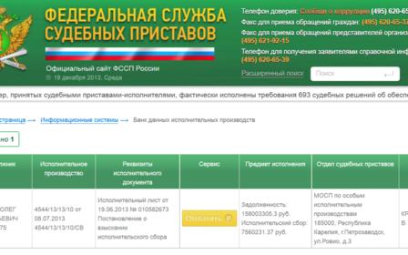 Сайт судебных приставов калмыкию как узнать задолженность